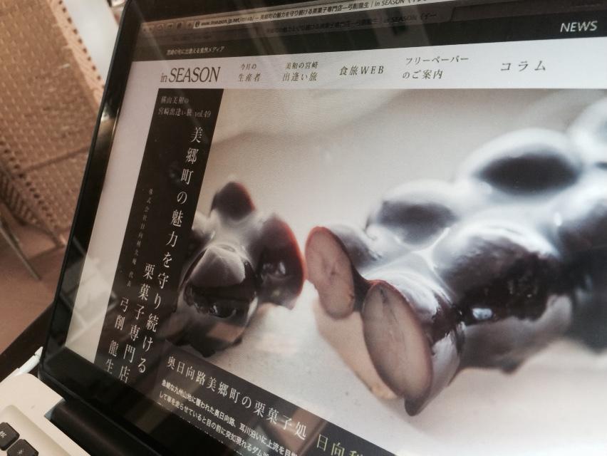 宮崎の旬に出逢える食旅メディア in SEASON にて記事を掲載していただきました。