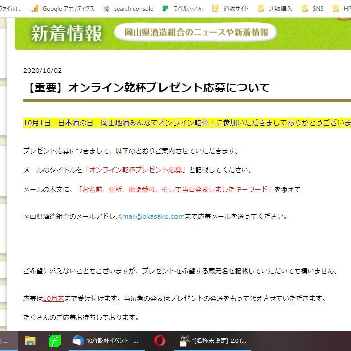 岡山地酒オンライン乾杯!蔵元グッズプレゼントまだ応募できます(^^)