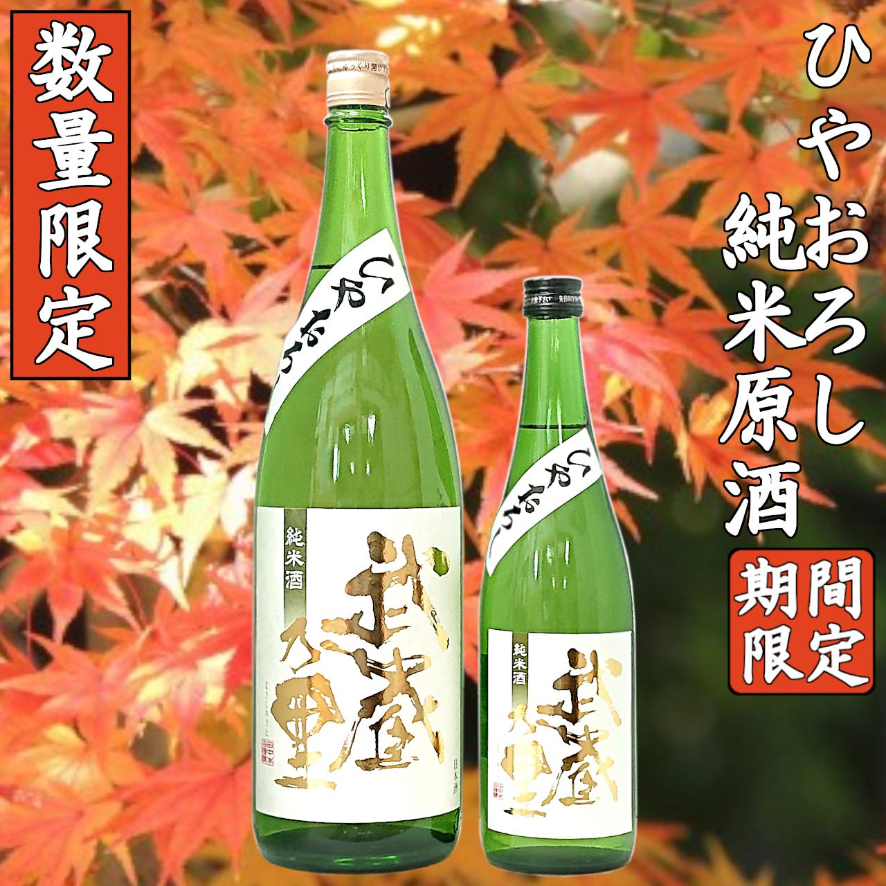 秋が旬のお酒。期間限定/数量限定「ひやおろし純米原酒」発売開始。秋の夜長はおうちのみで、ゆったりと
