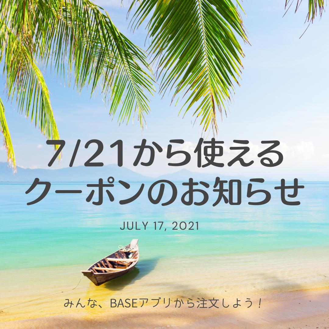 7/21~8/3に使える【5%OFFクーポンコード】のお知らせ♪