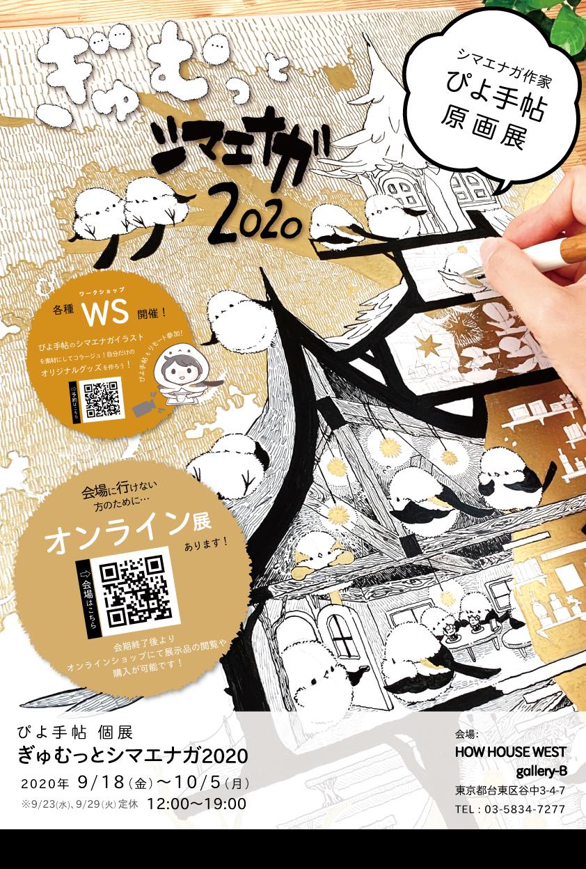 ぴよ手帖個展2020開催します