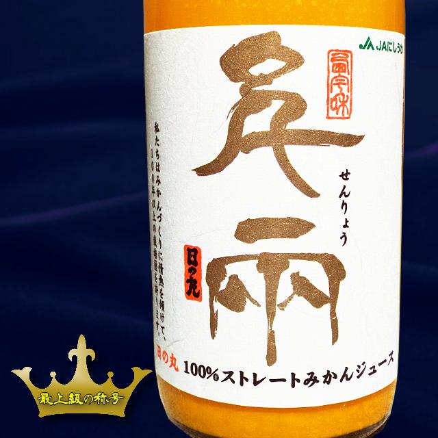 日の丸みかん100%ストレート果汁ジュースの販売を開始しました。