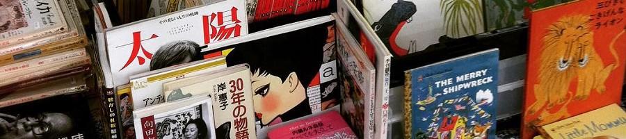 古本 古雑誌 買取いたします