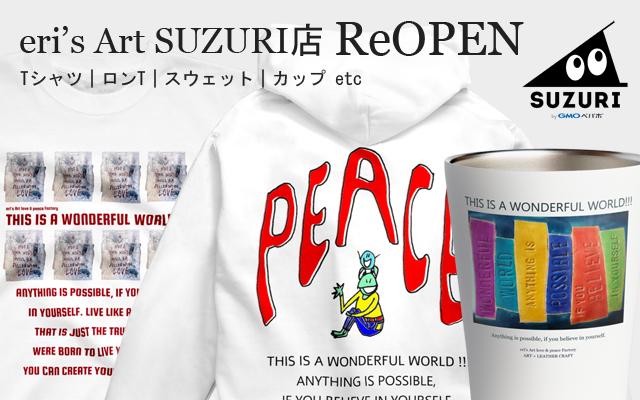 eri's Art SUZURI店 再オープン!