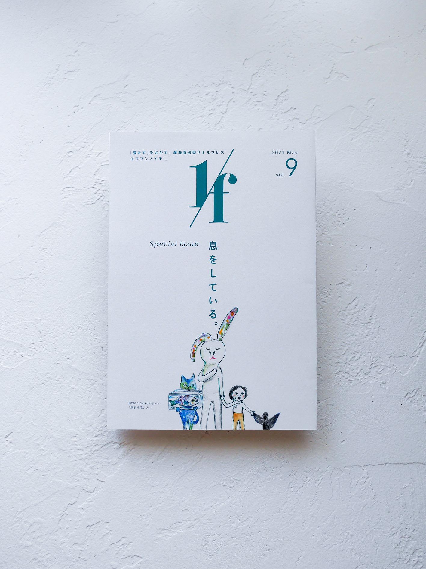 『1/f』最新号 vol.9「息をすること」を発刊することが決まりました。