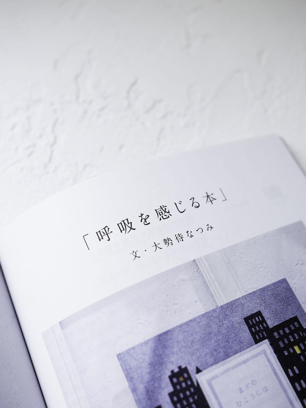 「呼吸を感じる本」
