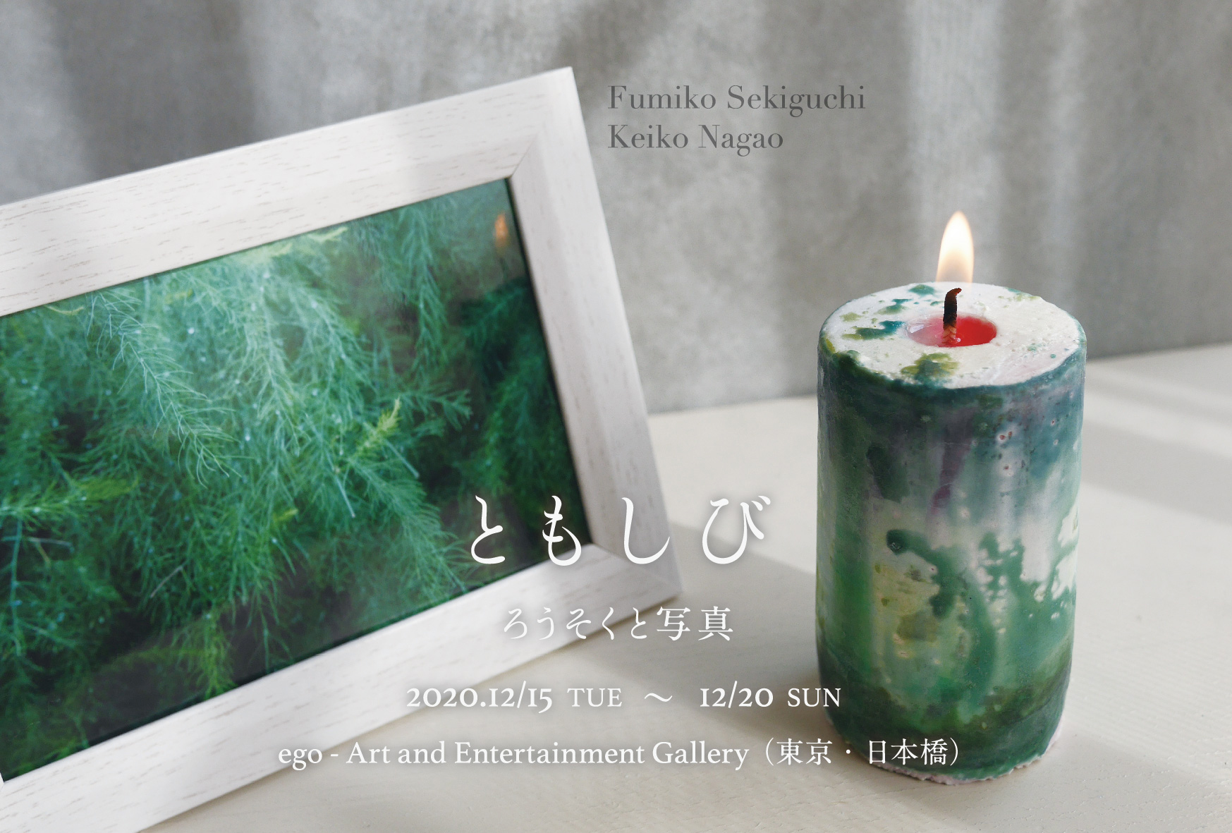[イベントのおしらせ]12/15〜20「ともしび ろうそくと写真」関口文子・長尾契子 二人展@ego