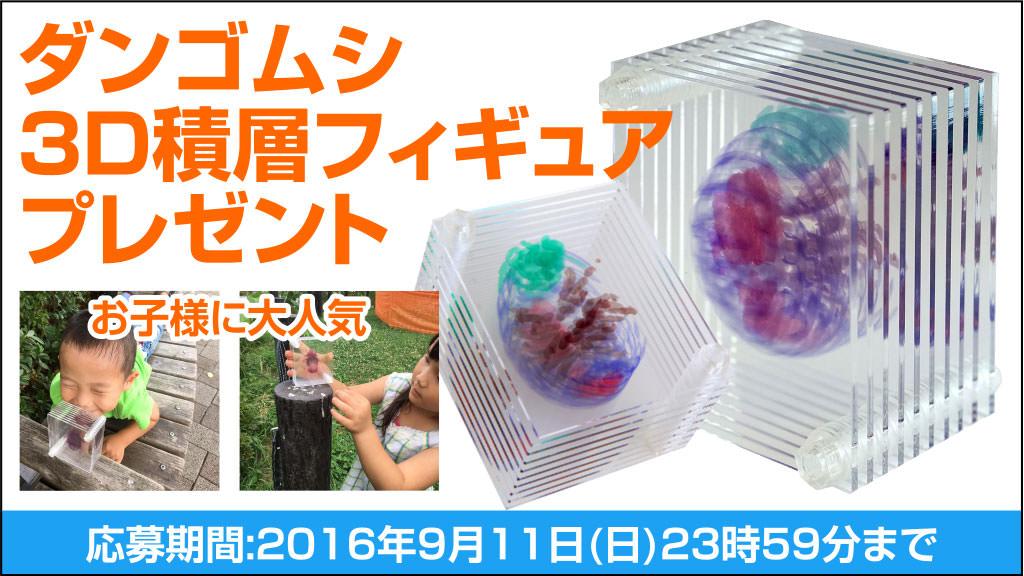 【注目】3D積層フィギュア ダンゴムシが当たる!応募はTwitterでフォロー&リツイート