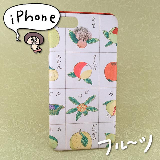 exciteニュースに掲載中です【和柄iPhoneケース「果物」】