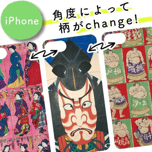 日本のお土産にも最適!柄が変わる浮世絵スマホケース