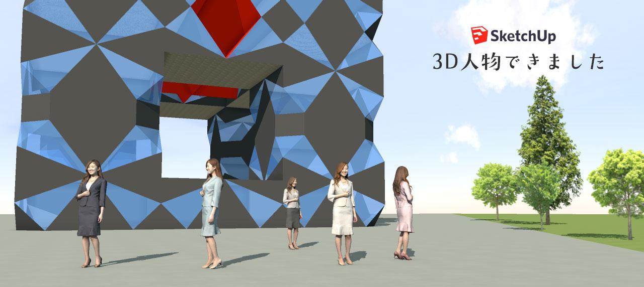 SketchUp の 3D人物モデルを発売しました。板ポリの3Dではありません。