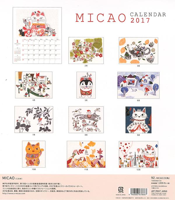 2017年度 MICAOカレンダー