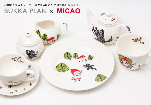 BUKKA PLANx MICAO 「森の赤ずきんシリーズ」 カップ&ソーサー、シュガーポット