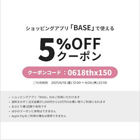 BASE  クーポン配布中!