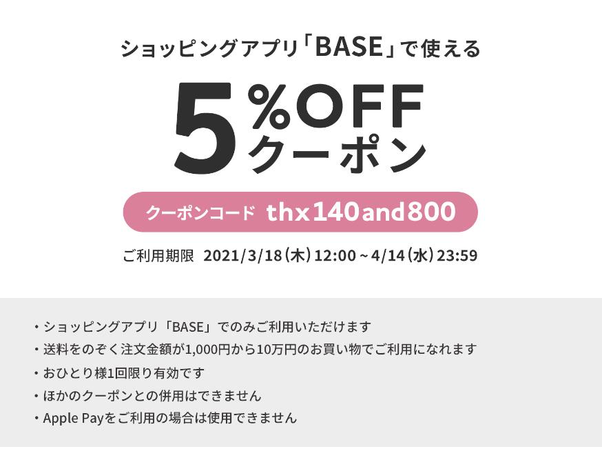 5%OFFクーポン配布中!3/18-4/14
