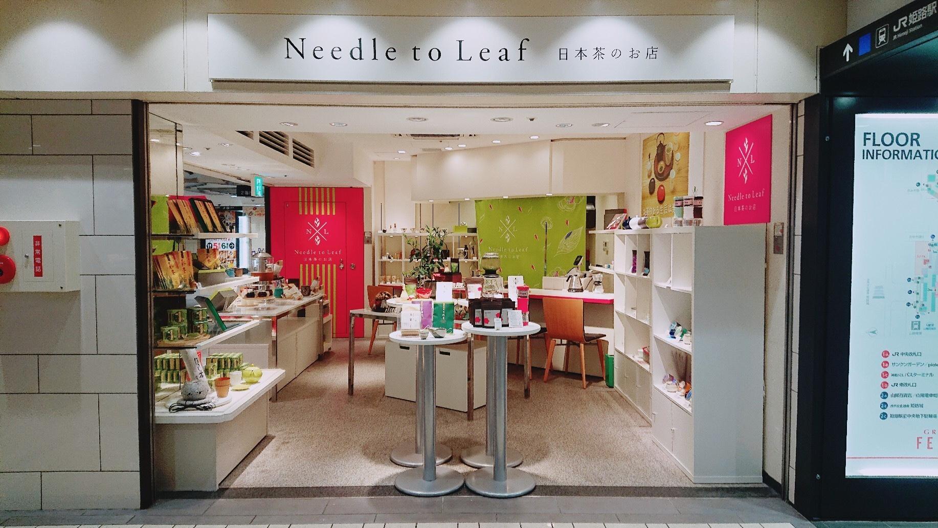 4月25日(木)グランフェスタ2番街「福寿園」が、「Needle to Leaf」としてリニューアル