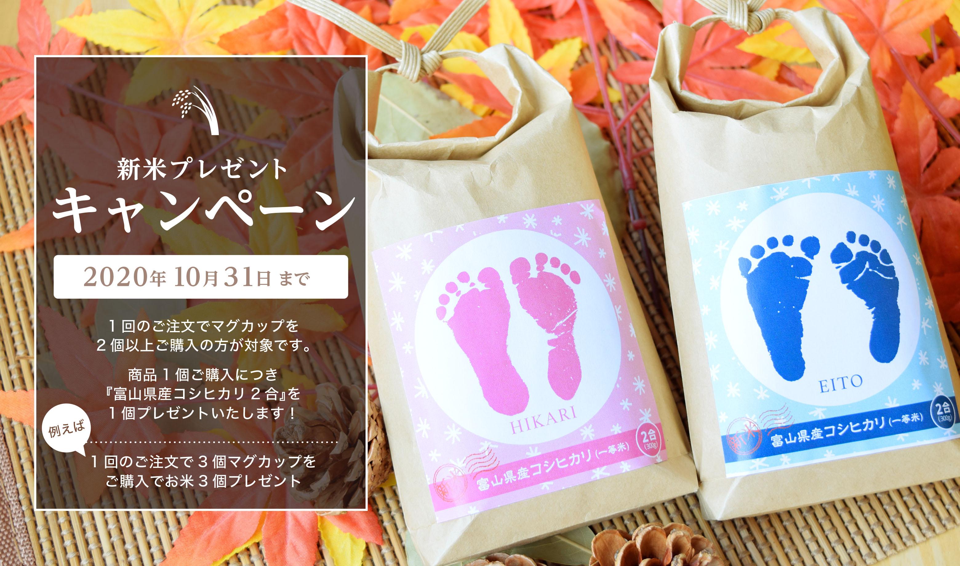 """""""新米ママに""""【新米プレゼント】キャンペーン"""