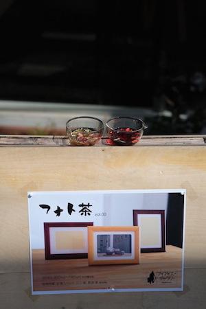フォト茶 in アイアイエーギャラリー(お茶の店頭販売しています!)