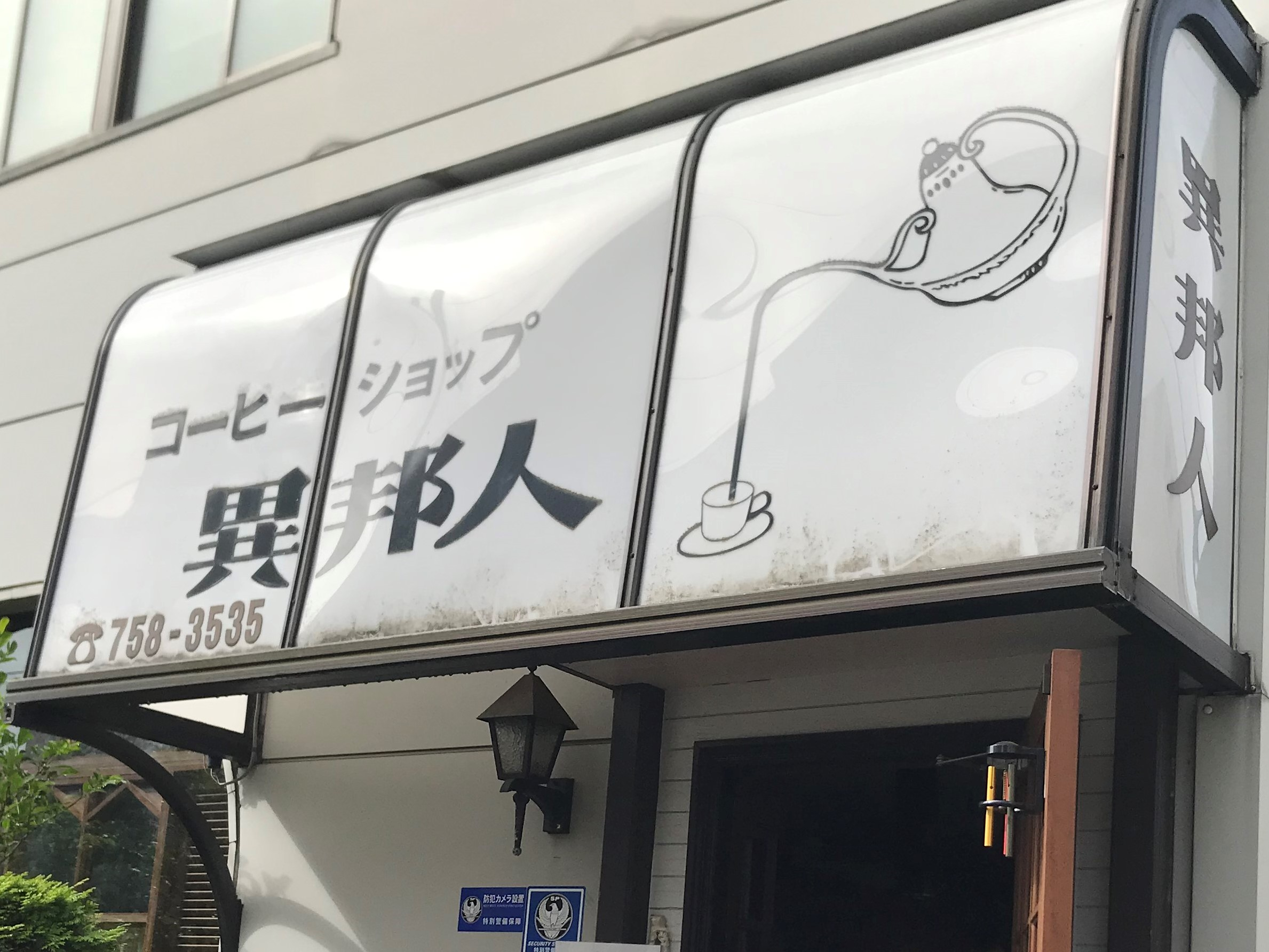 相模原の喫茶店「異邦人」さんの椅子やテーブルなどを販売します