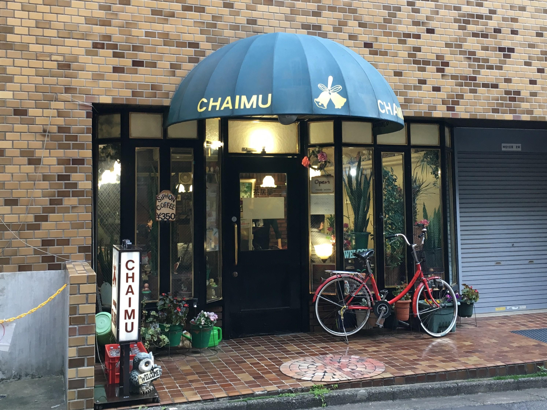 新御茶ノ水の喫茶店 『茶居夢』さんの食器や調度品を販売いたします