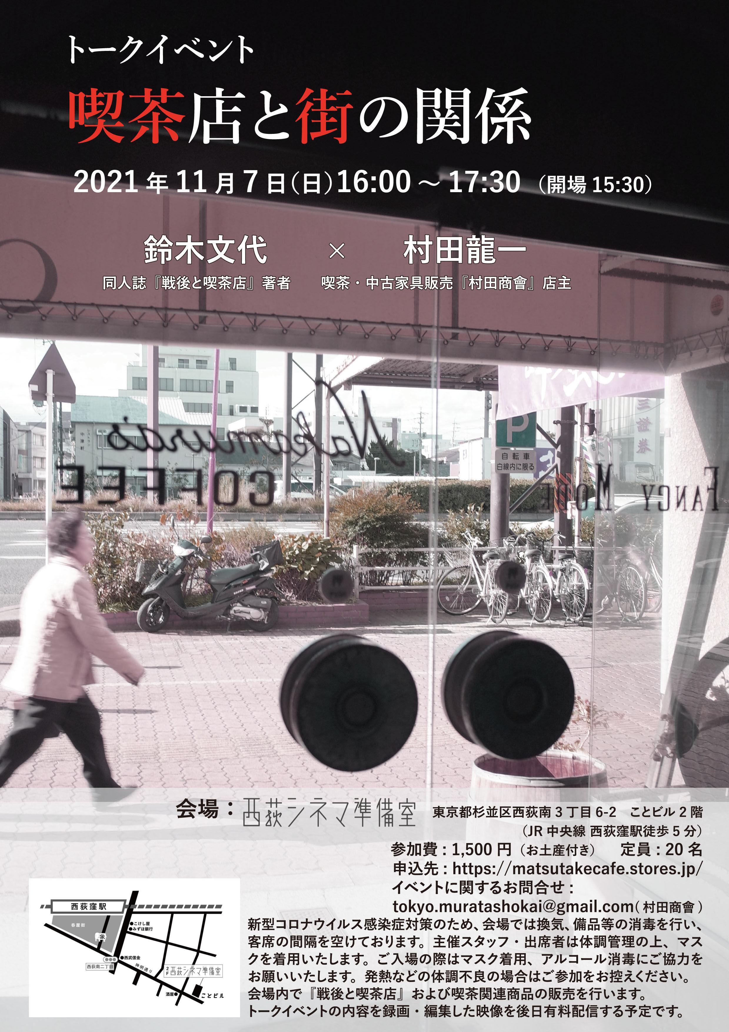 トークイベント「喫茶店と街の関係」を開催いたします【満席】