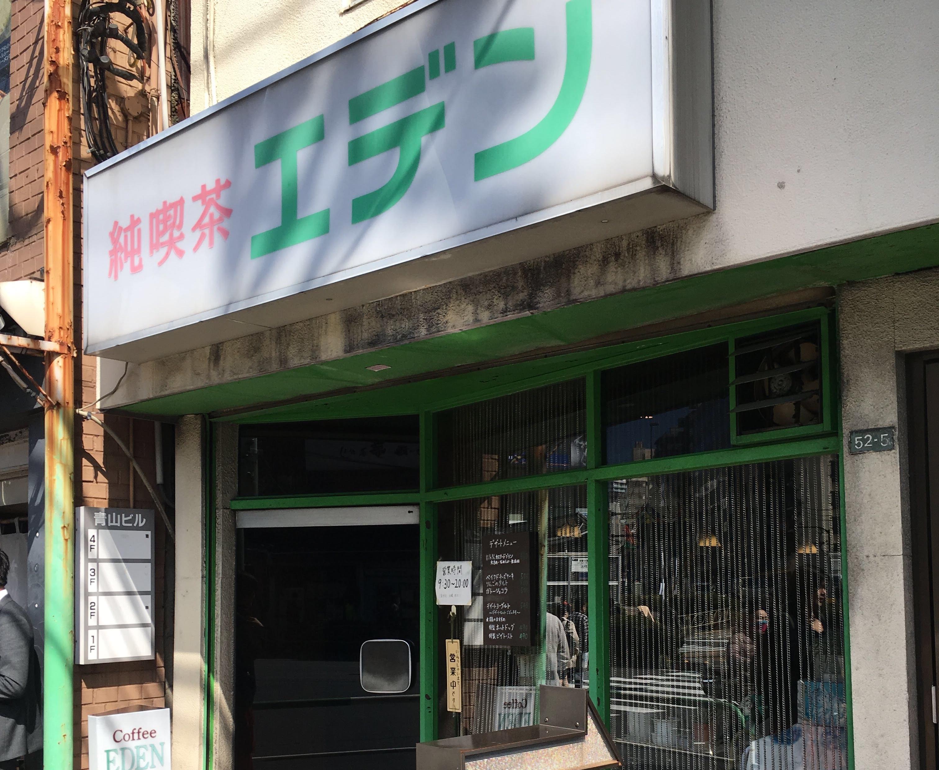 新大塚の喫茶店「純喫茶エデン」さんの家具や食器を販売します