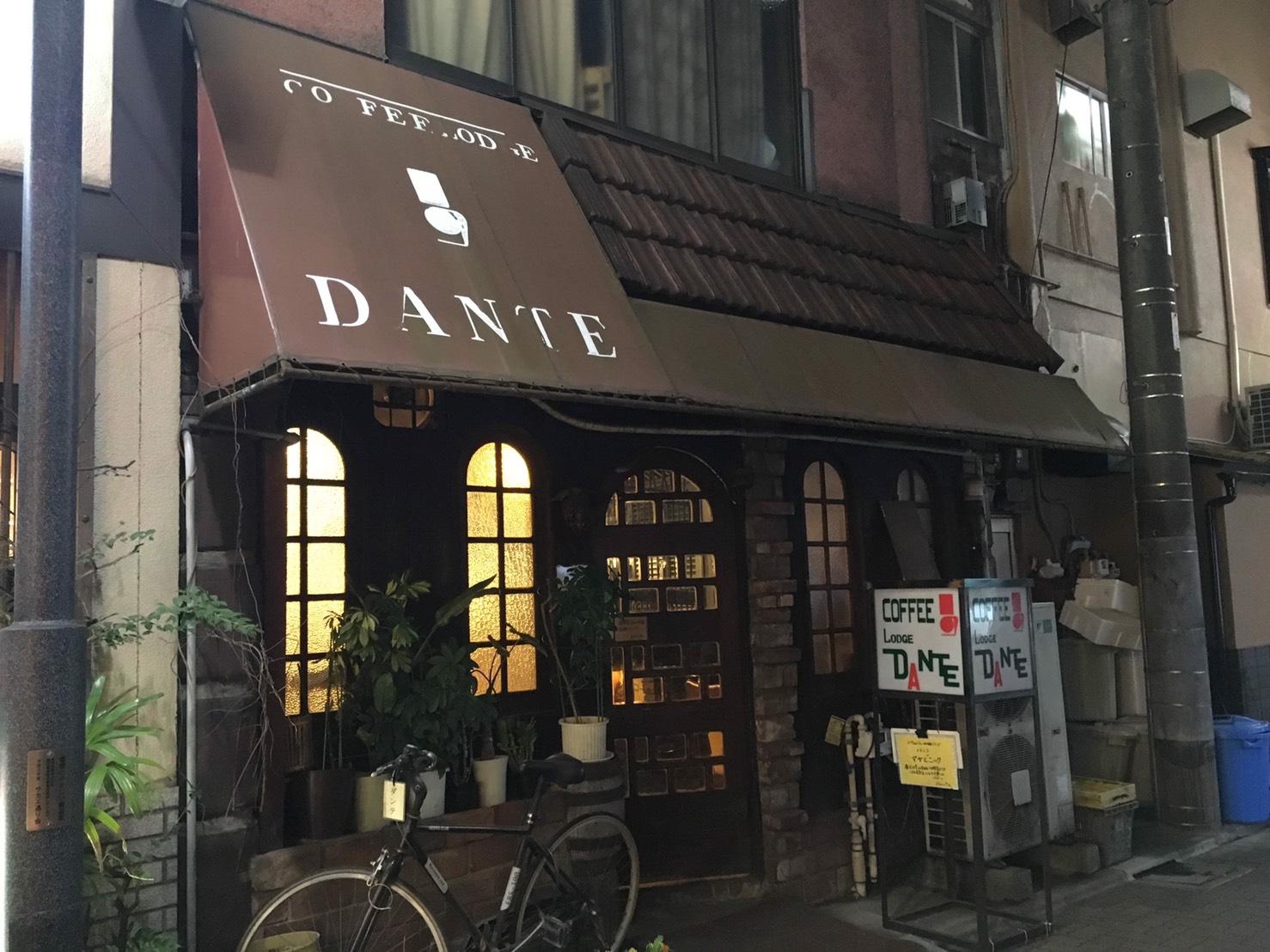西荻窪の喫茶店「コーヒーロッジ ダンテ」さんの商品を販売いたします