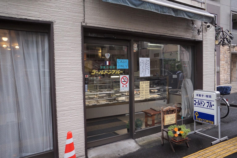 三ノ輪の洋菓子喫茶「コールドンブルー」さんの家具や食器などを販売いたします