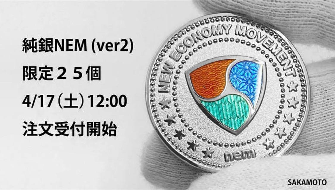 純銀NEM (ver2) 限定25個を4/17から注文受け付け開始