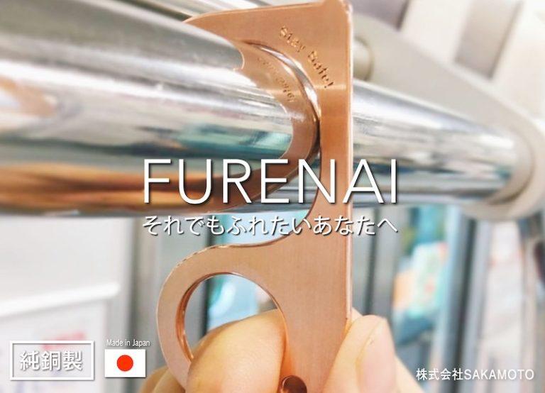 再入荷のお知らせ・純銅製ドアオープナー FURENAI (フレナイ) コロナウイルス対策・抗菌作用