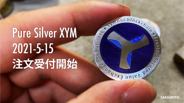 5/15 純銀XYM(SYMBOL)の注文受付開始
