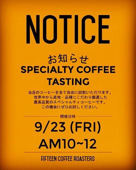 スペシャルティコーヒー試飲できます