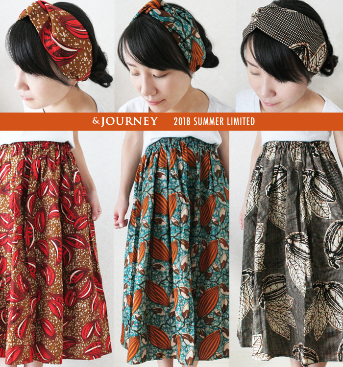 太陽の日差しの下で着たい!アフリカンプリントのスカート&ヘアバンドセット
