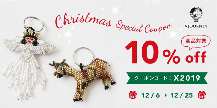 クリスマス・スペシャル割引10% off クーポン