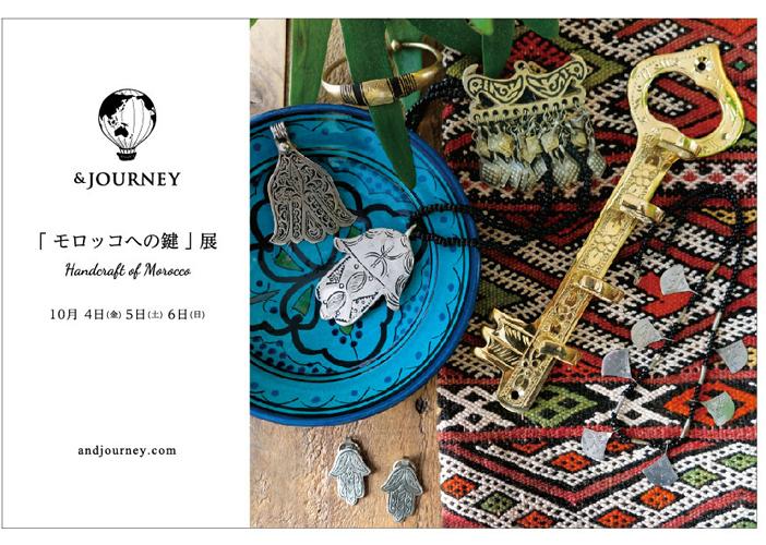 10月4(金)5(土)6(日)『モロッコへの鍵展』in 大塚 eofm laboratory