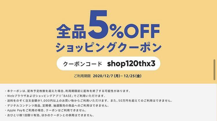 12/25(金)まで使える5%offクーポン配布中!