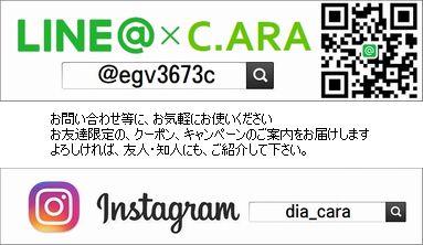 LINE@×C.ARA お問い合わせ・お友達限定のクーポン等、お届けします