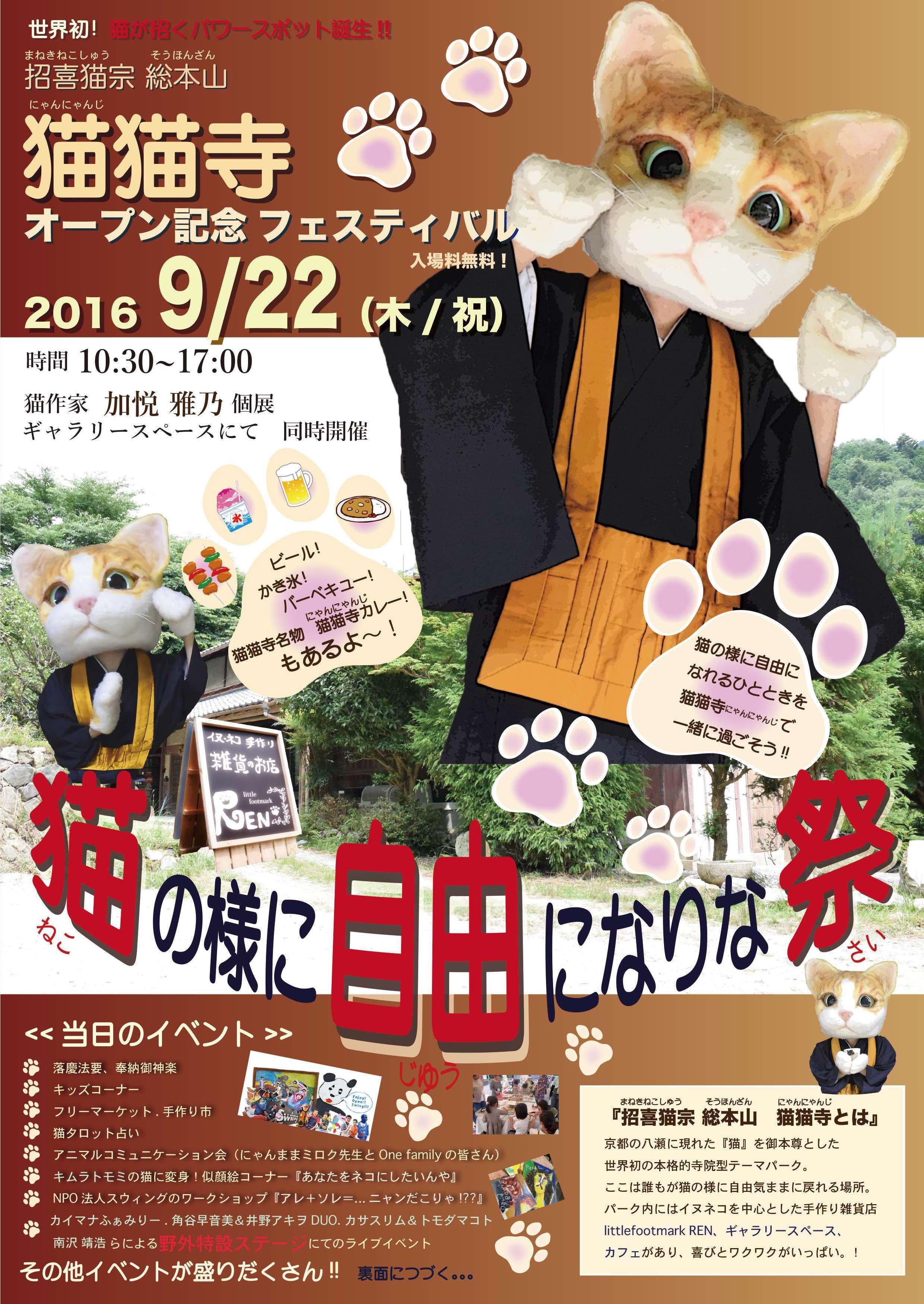 猫猫寺! 来る9月22日。いよいよオープン!! 猫好きさん集まれ〜!!