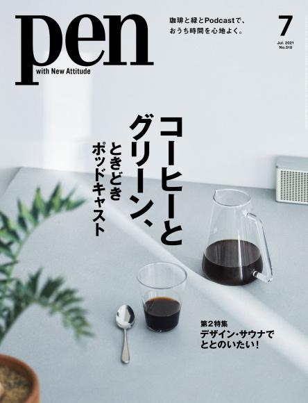 雑誌「Pen」に当店の「東ティモールリキッドアイスコーヒーVer.2021(無糖)」が掲載されました