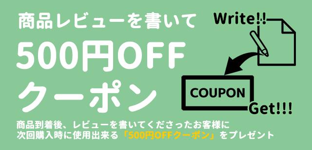 商品レビューを書いて500円OFFクーポンをゲット!!