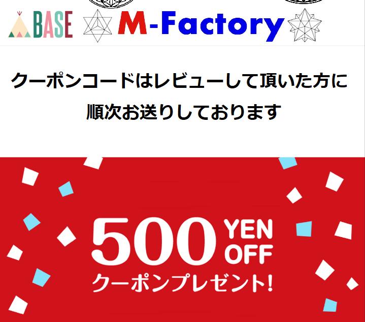 レビューで500円OFFクーポンプレゼント♪