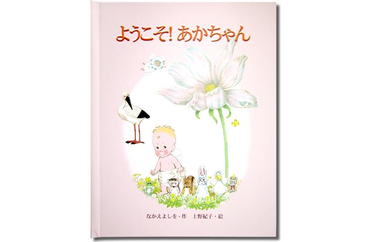 赤ちゃん誕生…素敵な思い出をいつまでも! ☆世界でひとつの贈り物『オリジナルな絵本』をどうぞ☆