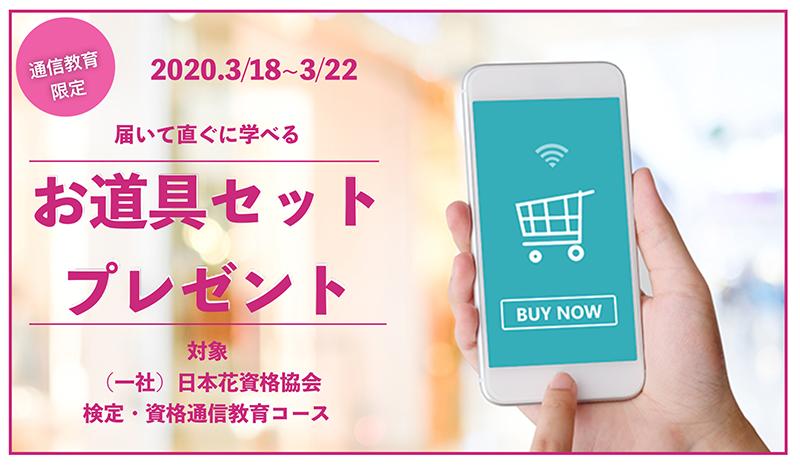 【4日間限定】お道具セットプレゼント♡検定・資格 通信教育キット