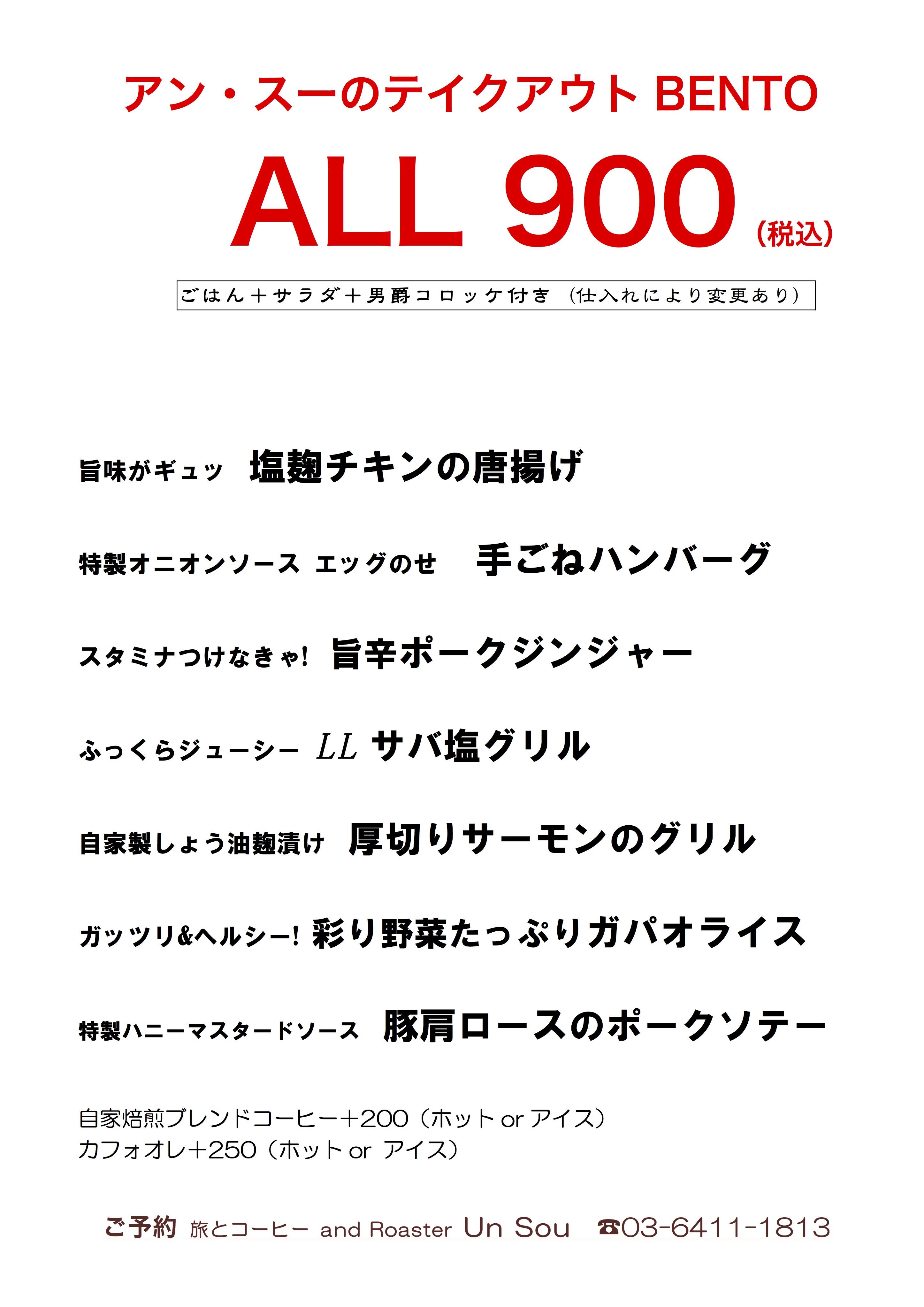 アン・スーのテイクアウトBENTO All900