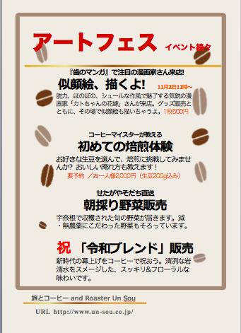 明日2日から第2回「奥ふたこアートフェス2019 in アン・スー」やります!