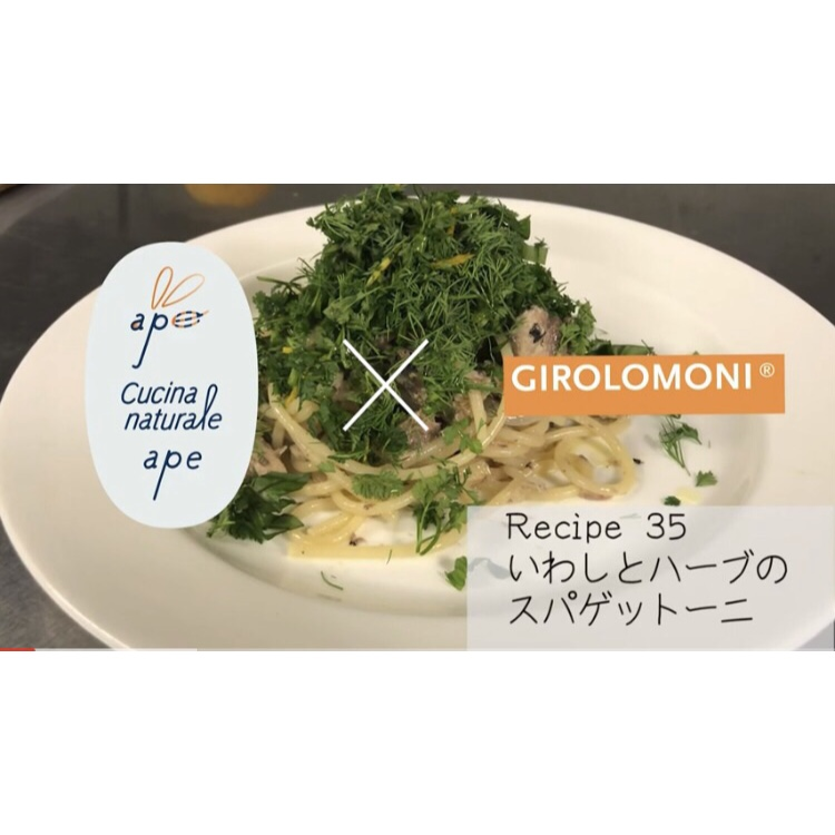 ape × Girolomoni レシピ35 いわしとハーブのスパゲットーニ