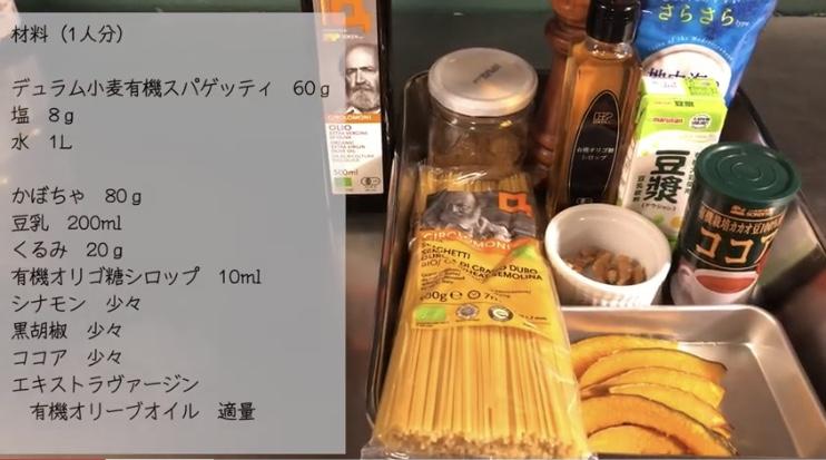 ape × Girolomoni レシピ41 かぼちゃと豆乳くるみのソーススパゲッティ