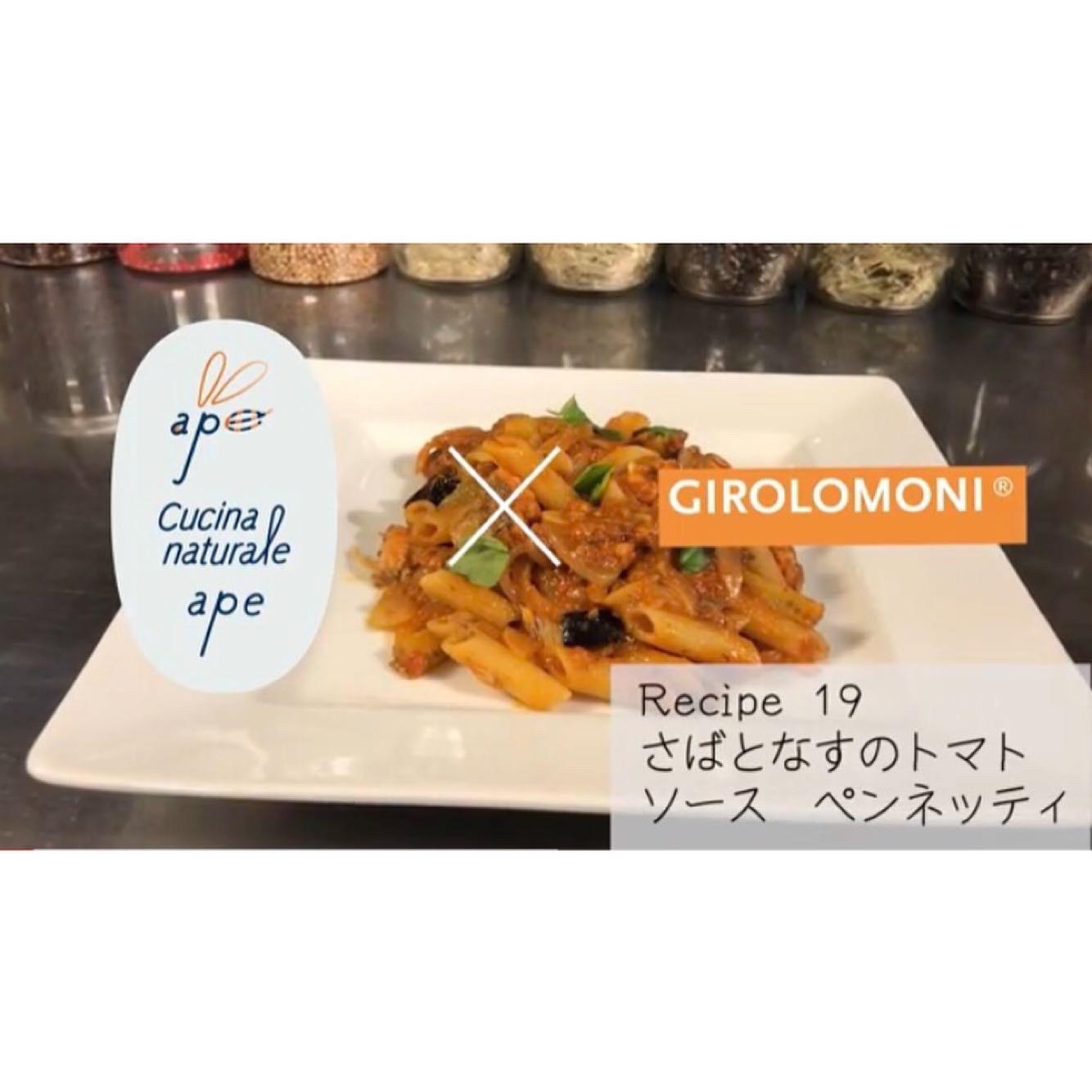 ape × Girolomoni レシピ19 さばとなすとトマトのペンネッティ