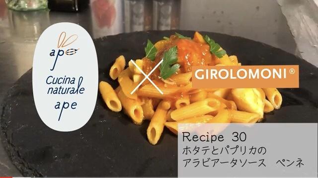 ape × Girolomoni レシピ30 ホタテとパプリカのアラビアータソース ペンネ