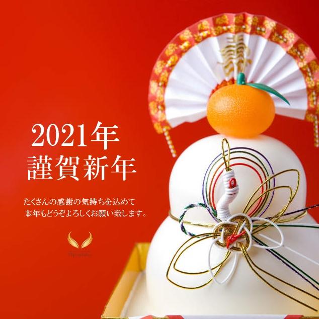 2021年  新年のご挨拶